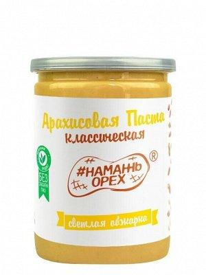 Арахисовая паста #Намажь_Орех Классическая Светлая обжарка (без добавок)   230 гр
