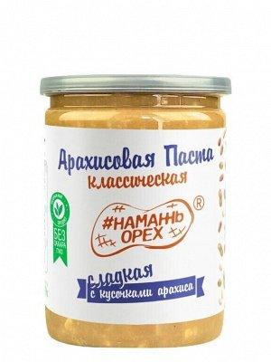 Арахисовая паста #Намажь_Орех Классическая Сладкая с кусочками арахиса (Кранч)   230 гр