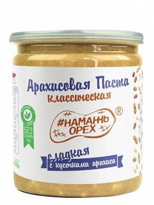 Арахисовая паста #Намажь_Орех Классическая Сладкая с кусочками арахиса (Кранч)   450 гр