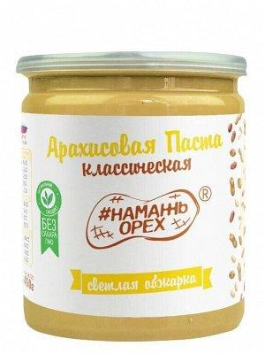 Арахисовая паста #Намажь_Орех Классическая Светлая обжарка (без добавок)   450 гр