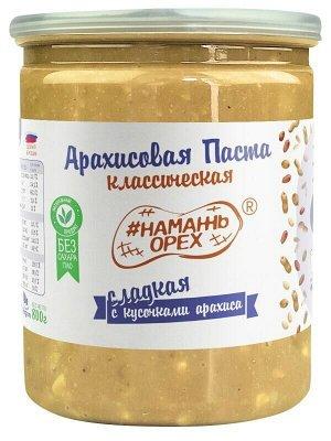 Арахисовая паста #Намажь_Орех Классическая Сладкая с кусочками арахиса (Кранч)   800 гр
