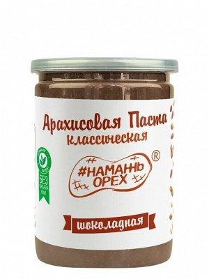Арахисовая паста #Намажь_Орех Классическая Шоколадная (Темный шоколад)   230 гр