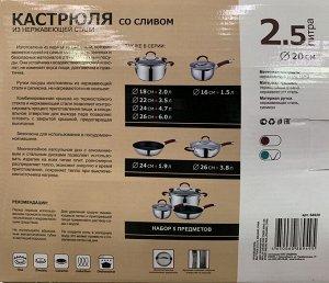 Кастрюля VALERI из нержавеющей стали со сливом 2,5л 20см