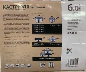 Кастрюля VALERI из нержавеющей стали со сливом 4,7 л 24 см