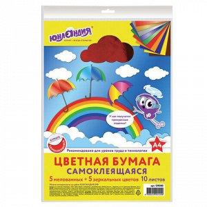 Цветная бумага, А4, мелованная САМОКЛЕЯЩАЯСЯ, 10 листов 5 цветов + 5 зеркальных, 80 г/м2, ЮНЛАНДИЯ, 210х297 мм, 129285