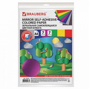 Цветная бумага А4 ЗЕРКАЛЬНАЯ САМОКЛЕЯЩАЯСЯ, 7 листов 7 цветов, 80 г/м2, BRAUBERG, 124723