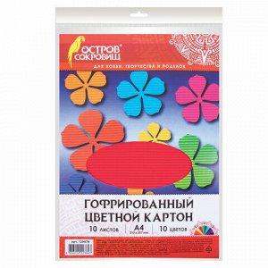 Цветной картон А4, ГОФРИРОВАННЫЙ, 10 листов, 10 цветов, 180 г/м2, ОСТРОВ СОКРОВИЩ, 129878