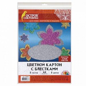 Картон цветной А4 СУПЕРБЛЕСТКИ, 5 листов 5 цветов, 280 г/м2, ОСТРОВ СОКРОВИЩ, 129880