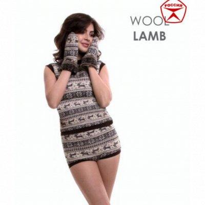 WoolLamb. Одежда и аксессуары из верблюжьей и овечьей шерсти — Нательное белье — Белье
