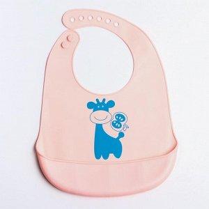 Нагрудник детский силиконовый «Жираф», цвет розовый