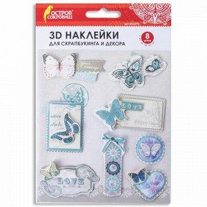Наклейки бумажные объемные для скрапбукинга и декора БАБОЧКИ, 8 штук, ОСТРОВ СОКРОВИЩ, 662270