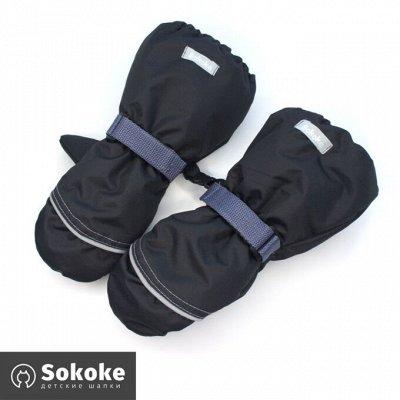 So*ko*ke.Детские шапки,шлемы.Новая зимняя коллекция — Краги зимние — Перчатки и варежки