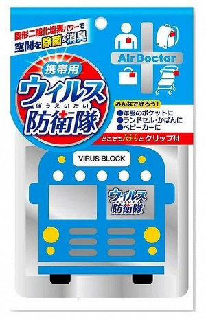 JP/ Блокатор вирусов Virus Guard Portable Bus