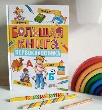 Альпина Паблишер на 100sp. Интересно и полезно! Закажи — Книжки дошколятам — Детская литература