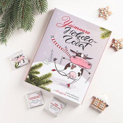 Подарки на Новый Год от 23 руб! Берем заранее со скидкой! — Наборы 12 шоколадок — Открытки и конверты
