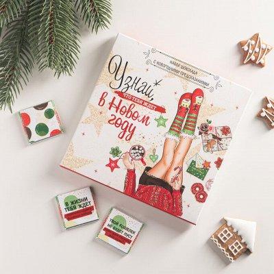 Подарки на Новый Год от 23 руб! Берем заранее со скидкой! — Наборы 9 шоколадок — Открытки и конверты