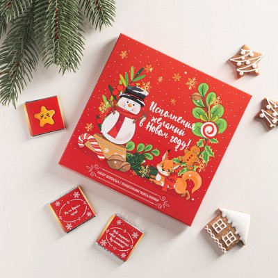 Новогодние подарки🎄шоколадки,чай,открытки. Скидка до 30% — Новый год 2021 - скидка до 30% ЕСТЬ АДВЕНТ-КАЛЕНДАРИ! — Шоколад