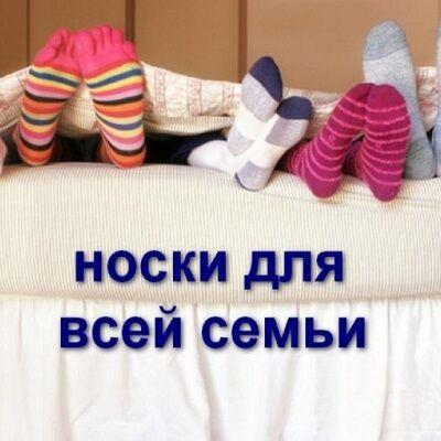 Распродажа тепленького. Демократичные цены. Колготки,носки.. — Носки теплые для всей семьи  — Носки