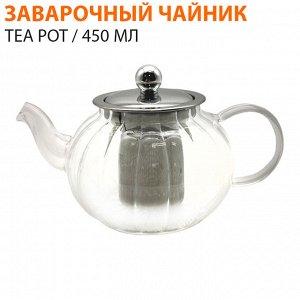 Заварочный чайник TEA POT / 450 мл