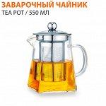 Заварочный чайник TEA POT / 550 мл