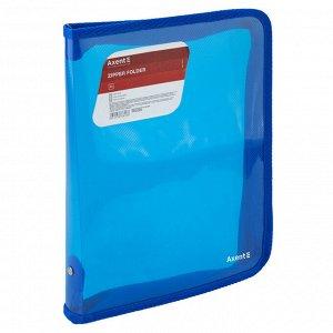 Папка объемная на молнии Axent 1802-22-A, B5, прозрачный синий