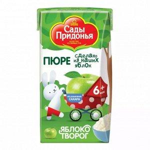 Сады Придонья пюре яблочное с творогом 0,125 4+
