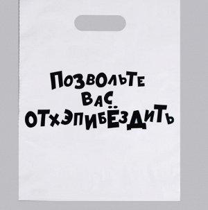 Пакет полиэтиленовый 31х40 см