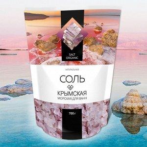 Крымская морская соль 700 гр.