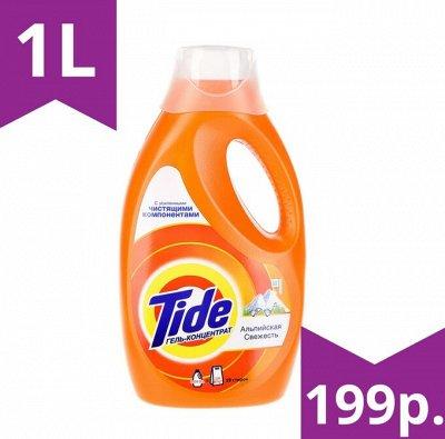 Распродажа от P& G! TIDE, PAMPERS! -40% Быстрая доставка