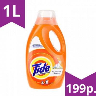 Распродажа от P&G! TIDE, PAMPERS! -40% Быстрая доставка! — Распродажа! — Для дома