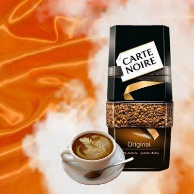 ⭐Фантастические чайные наборы ко Дню Учителя!⭐ — Кофе «CARTE NOIRE» — Растворимый кофе