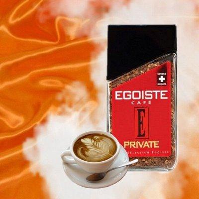 ⭐Фантастические чайные наборы ко Дню Учителя!⭐ — Кофе «Egoiste» — Растворимый кофе