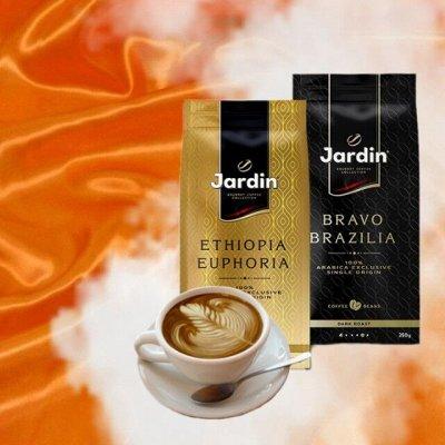 ⭐Фантастические чайные наборы ко Дню Учителя!⭐ — Кофе «Жардин» — Молотый кофе