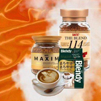 ⭐Фантастические чайные наборы ко Дню Учителя!⭐ — Кофе Япония MAXIM ┃ Blendy┃ UCC — Растворимый кофе