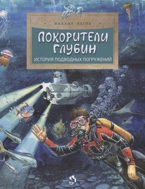 Покорители глубин. История подводных погружений, Пегов Михаил