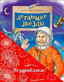 Комплект из 2-х книг «Космический» (Летающие звёзды, Циолковский. Путь к звёздам) _стр., 210х270, Мягкая обложка