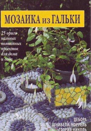 Уценка. Мозаика из гальки. 25 оригинальн. поэтапных проектов для дома и сада