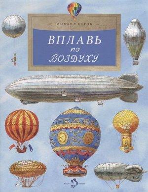 Вплавь по воздуху, Пегов Михаил 24стр., 270х210, Мягкая обложка