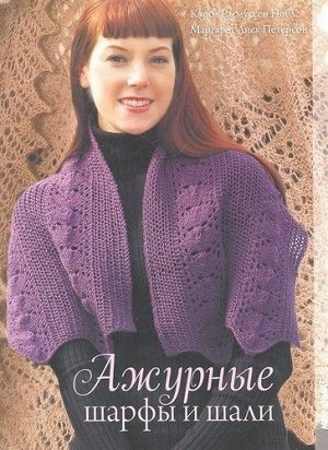 Ажурные шарфы и шали. 80стр., 260х195х8 мммм, Мягкая обложка