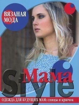 Вязаная мода.Mama Style. Одежда для будущих мам: спицы и крючок 80стр., 261х205х7 мммм, Мягкая обложка