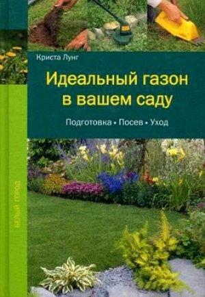 Идеальный газон в вашем саду 128стр., 22х15х1 мм, Твердый переплет