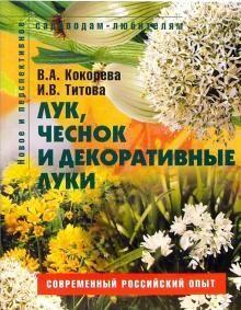 Садоводам-любителям. Лук, чеснок и декоративные луки 208стр., 215х168х14 мм, Мягкая обложка