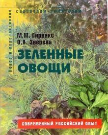 Садоводам-любителям. Зеленые овощи 176стр., 214х168х13 мм, Мягкая обложка