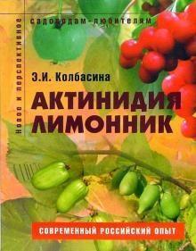 Садоводам-любителям. Актинидия, лимонник 176стр., 215x167x12мммм, Мягкая обложка