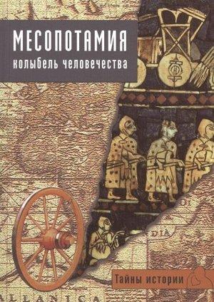 Тайны истории. Месопотамия: колыбель человечества (978-5-366-00327-8) 128стр., 191х136х11 мм, Мягкая обложка