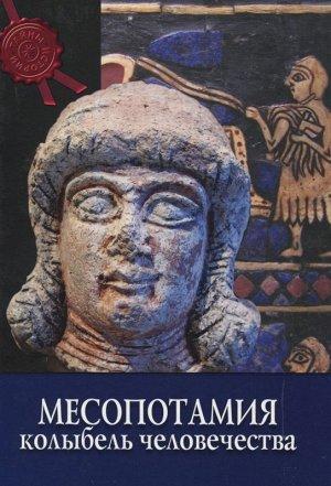 Тайны истории. Месопотамия: колыбель человечества 128стр., 247х178х11 мм, Твердый переплет