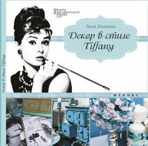 Декор в стиле Tiffany 109стр., 204х205х6 мм, Мягкая обложка
