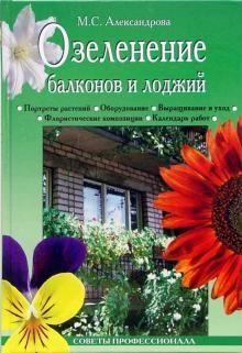 Озеленение балконов и лоджий. 208стр., 170х147х15 мм, Твердый переплет