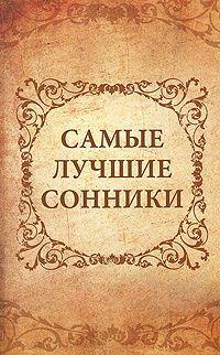 Книжный сток! Собери библиотеку за копейки — ЭНЦИКЛОПЕДИИ — Художественная литература