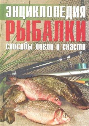 Энциклопедия рыбалки: способы ловли и снасти. 384стр., 240х170 мм, Твердый переплет